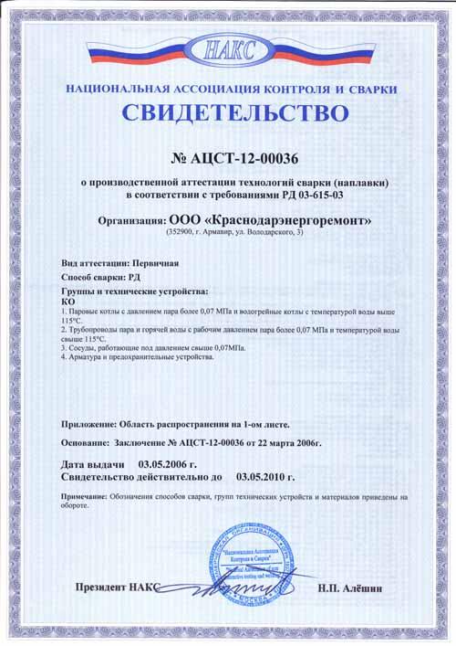 КЭР-Армавир лицензии